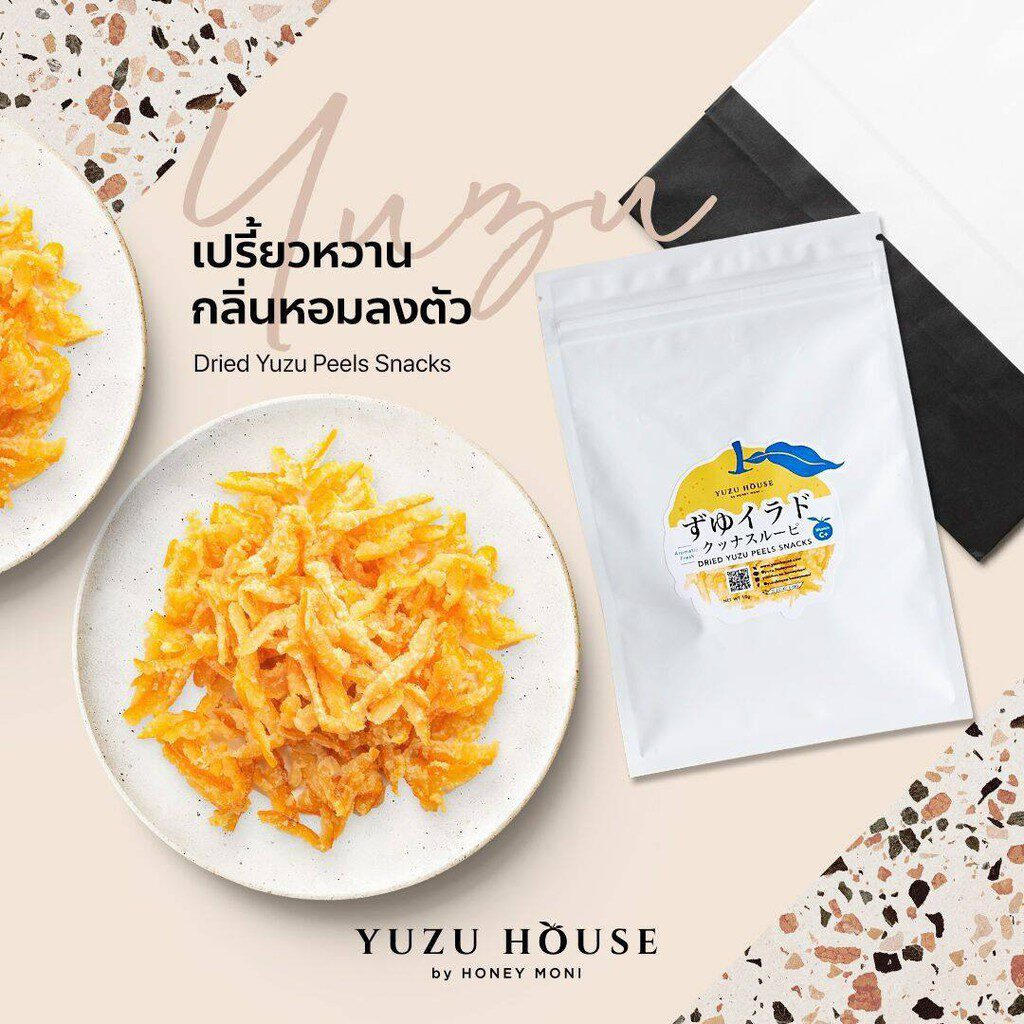 Yuzu ขนมเปลือกส้มยูสุ shopee